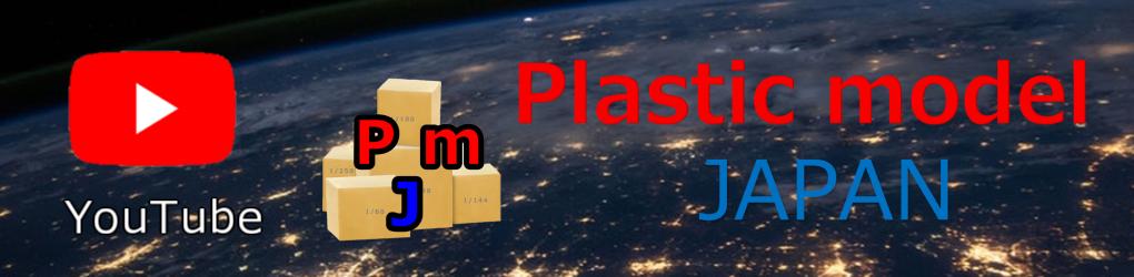 Plastic model JAPAN