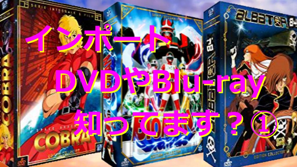 INPORT DVD BOX