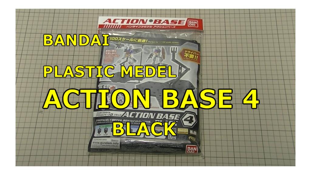 ACTION BASE 4 BLACK アクションベース 4