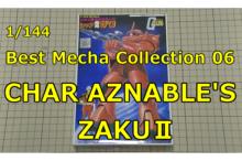 1/144 CHAR ZAKU ガンプラ 旧キット シャア専用 ザク