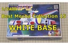 1/2400 WHITE BASE ガンプラ 旧キット ホワイトベース