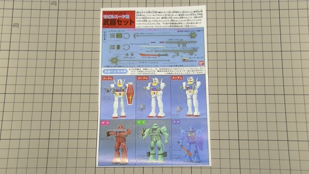 1/144 WEAPONS ガンプラ 旧キット 武器セット