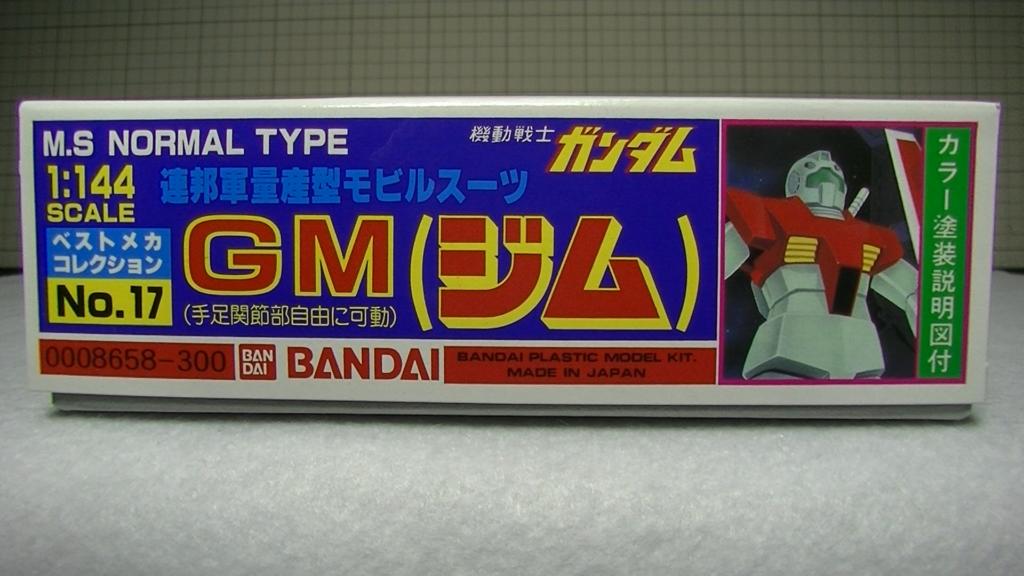 1/144 GM ガンプラ 旧キット ジム
