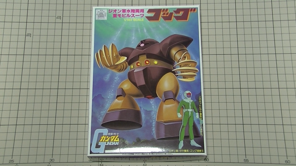 1/144 GOGG ガンプラ 旧キット ゴッグ