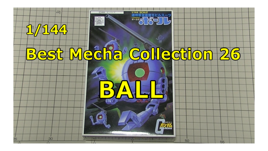 1/144 BALL ガンプラ 旧キット ボール