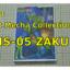 1/144 MS-05 ZAKU ガンプラ 旧キット 旧型 ザク