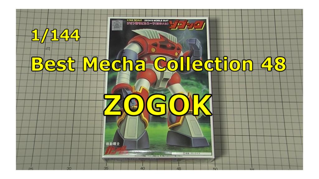 Best Mecha Collection 48 1/144 ZOGOK