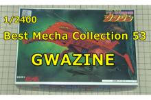 1/2400 GWAZINE ガンプラ 旧キット グワジン