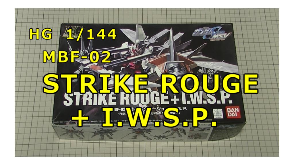 HG STRIKE ROUGE IWSP ストライク ルージュ