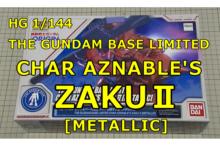 HG CHAR ZAKUⅡLIMITED シャア専用 ザクⅡ 限定品