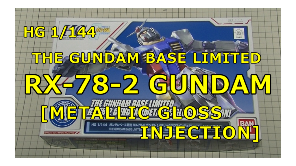 HG THE GUNDAM BASE LIMITED RX-78-2 GUNDAM [METALLIC GLOSS INJECTION]