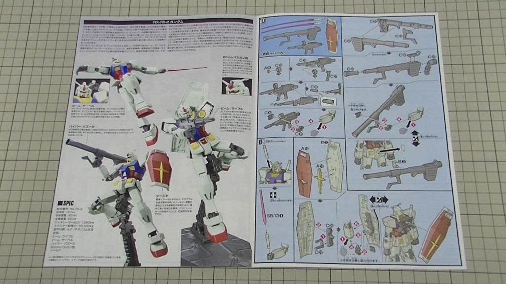 HG RX-78-2 LIMITED メタリック 限定品