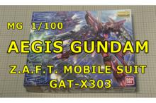 GUNPLA MG AEGIS ガンプラ イージス