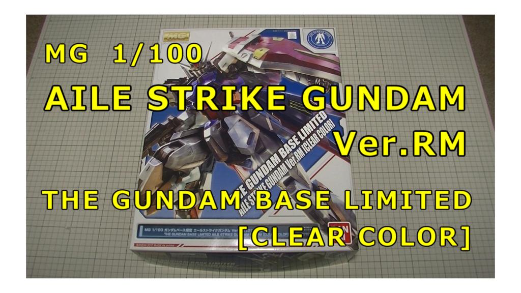 MG AILE STRIKE LIMITED エール ストライク 限定品