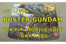 GUNPLA MG BUSTER ガンプラ バスター