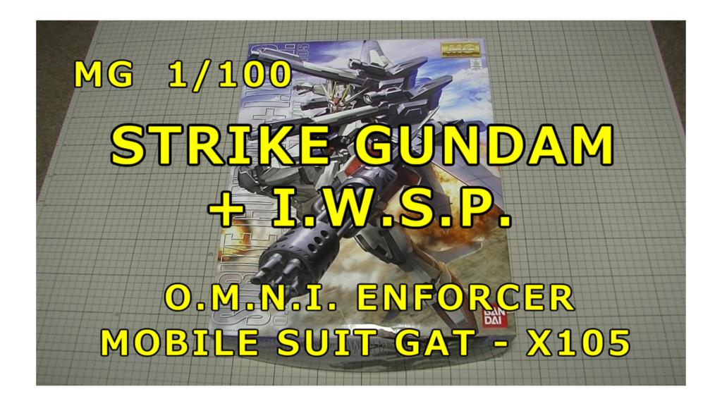 MG STRIKE IWSP ガンプラ ストライク