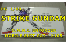 GUNPLA PG STRIKE ガンプラ ストライク
