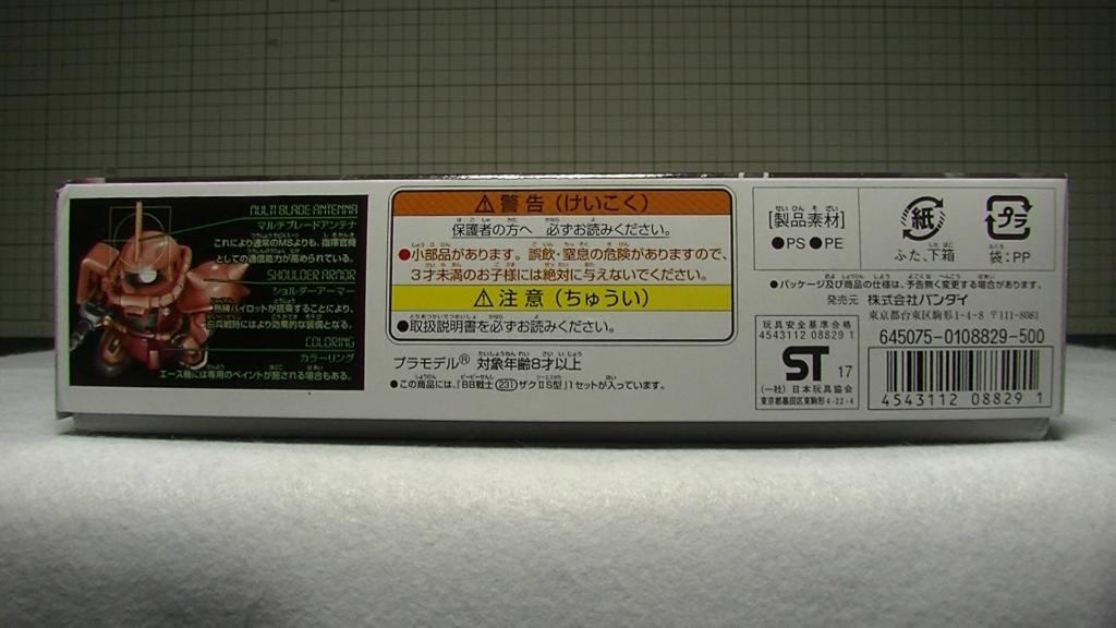 SD BB231 CHAR ZAKUⅡ シャア専用 ザクⅡ