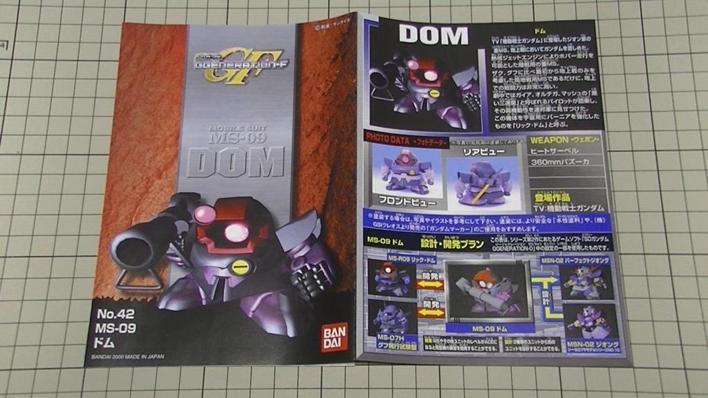 SD NO.42 MS-09 DOM ガンプラ ドム