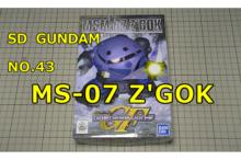 SD NO.43 Z'GOK ガンプラ 量産型ズゴック