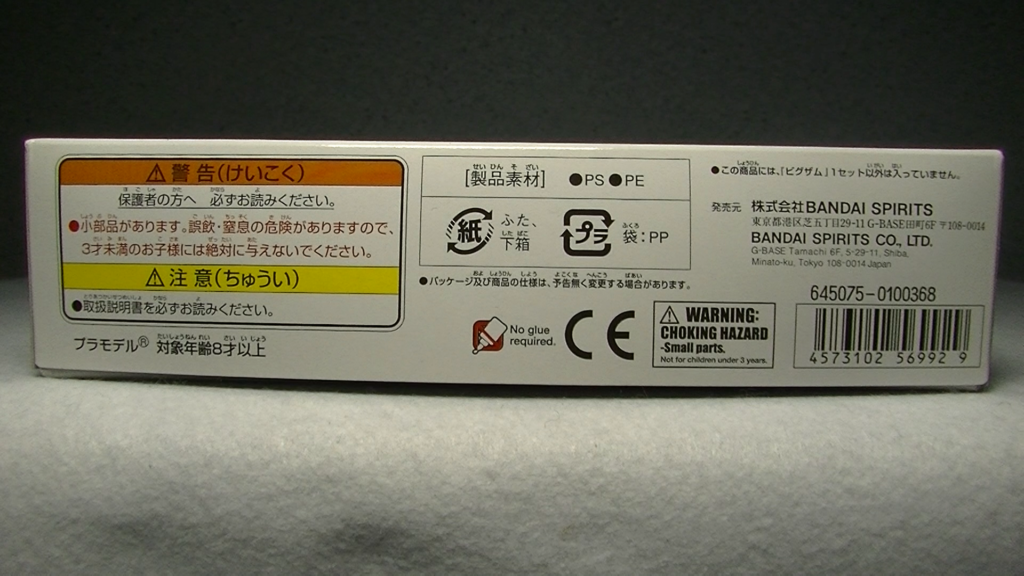 SD NO.56 BYG-ZAM ガンプラ ビグ・ザム
