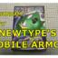 SD NO.57 MOBILE ARMOR NT専用 モビルアーマー
