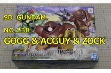 SD BB238 GOGG ACGUY ZOCK ゴッグ アッガイ ゾック