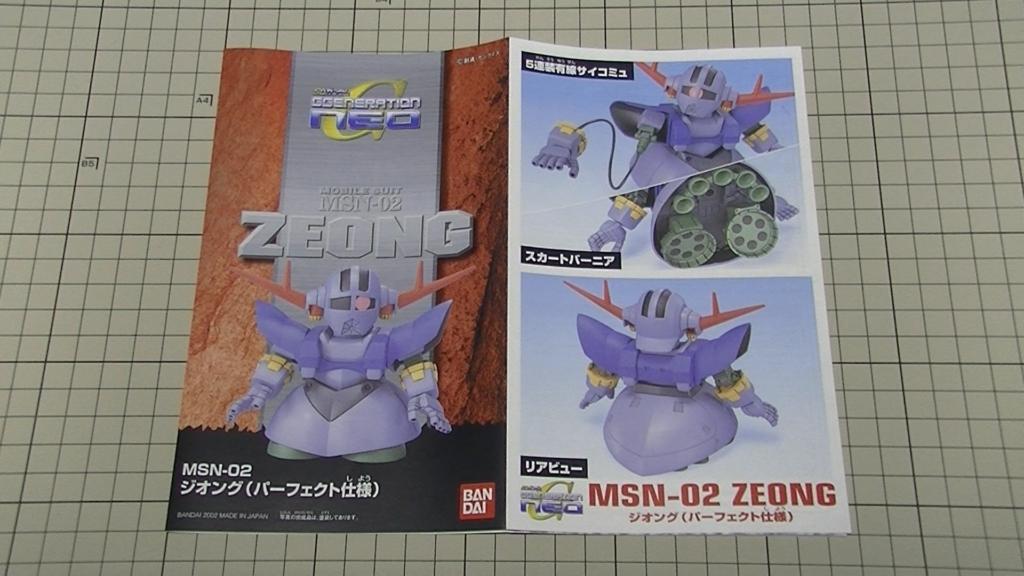 SD BB234 ZEONG ジオング パーフェクト仕様