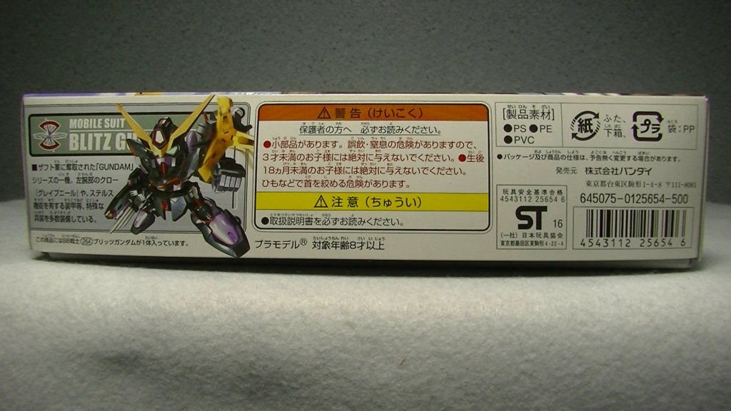 SD BB264 BLITZ ガンプラ ブリッツ