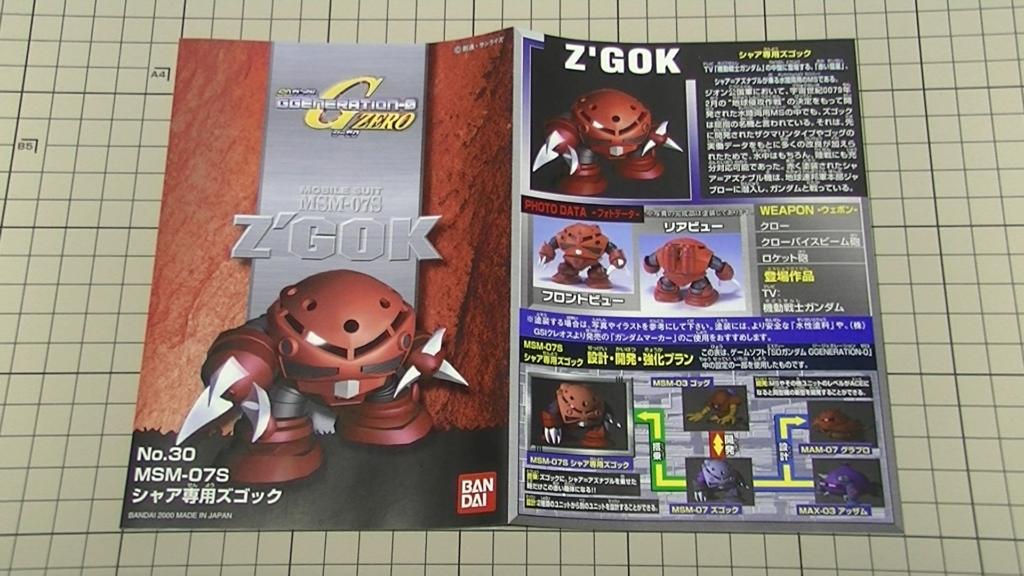 SD NO.30 CHAR Z'GOK シャア専用 ズゴック