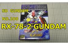 SD BB200 RX-78-2 ガンプラ ガンダム
