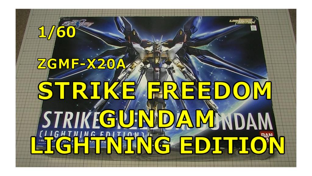 1/60 STRIKE FREEDOM LIGHTNING ライトニング