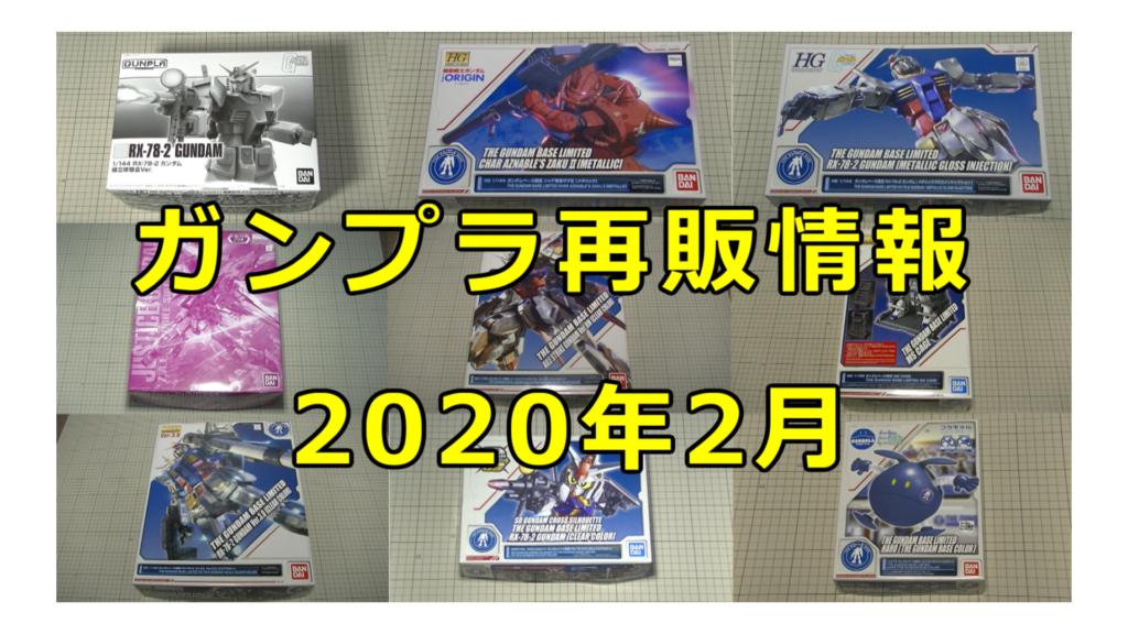 ガンプラ再販 2020-02