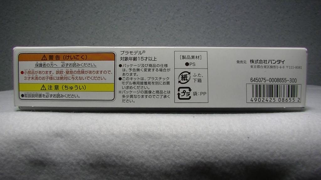 1/144 Z'GOK ガンプラ 旧キット 量産型 ズゴック