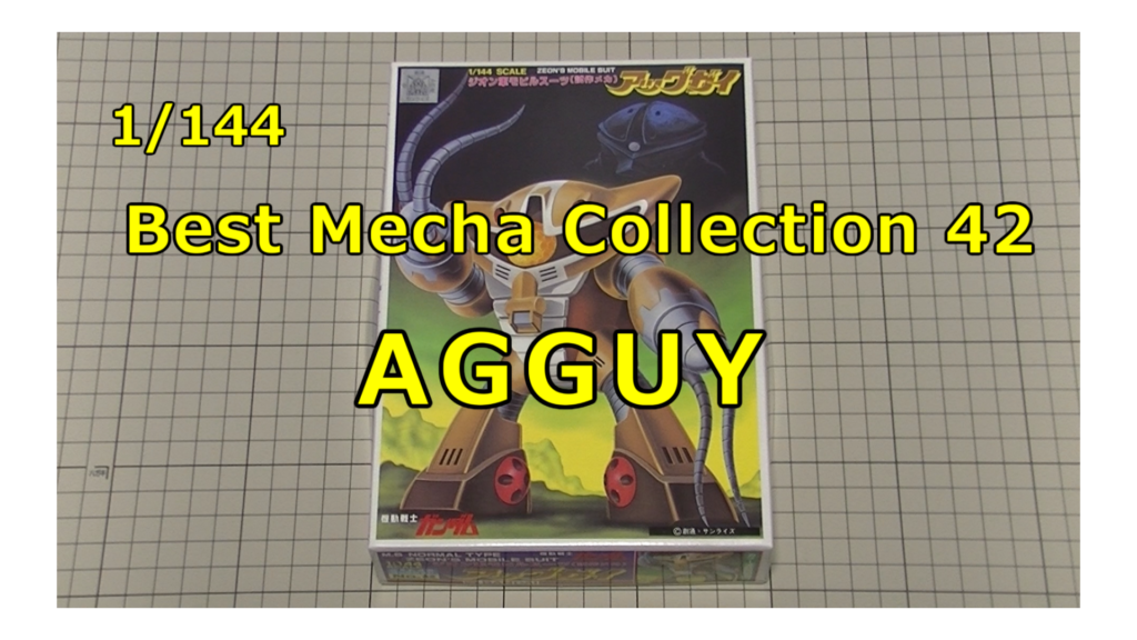 1/144 AGGUY ガンプラ 旧キット アッグガイ
