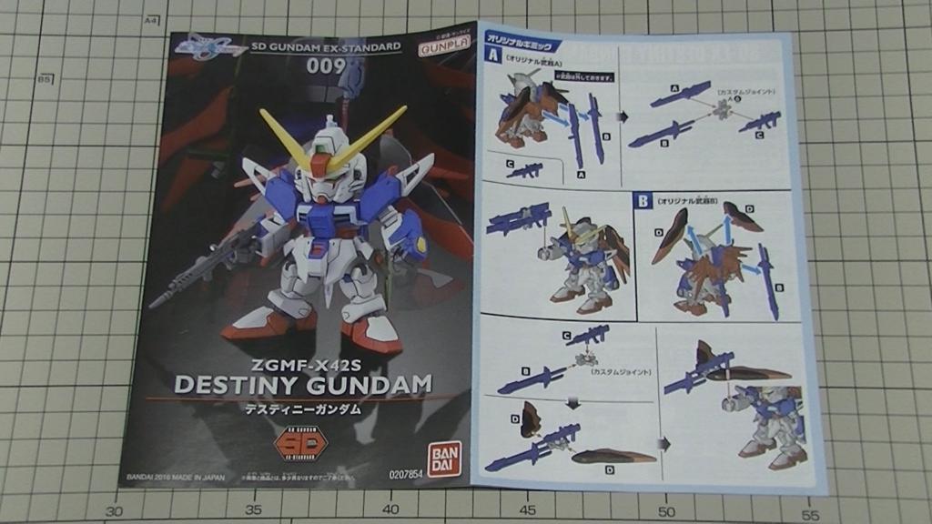 SD EX 009 DESTINY ガンプラ ディステニー