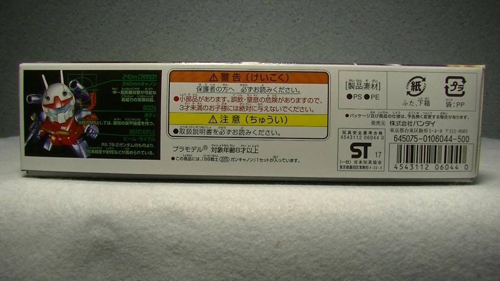 SD BB225 GUNCANNON ガンプラ ガンキャノン