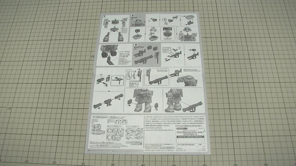 SD CS ZAKUⅡ LIMITED クロスシルエット 限定品