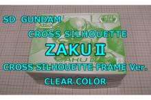 BUILD SD CS ZAKUⅡ LIMITED クロスシルエット ザクⅡ 限定品
