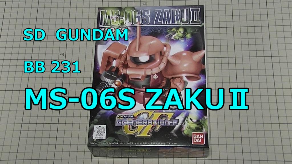BUILD SD BB231 CHAR ZAKUⅡ シャア専用 ザクⅡ