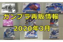 ガンプラ再販 2020-03