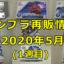 ガンプラ再販 2020-05-1